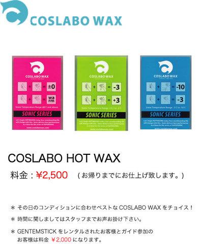 coslabo-pop.jpg