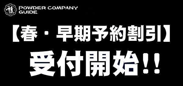 2013春季予約.jpg
