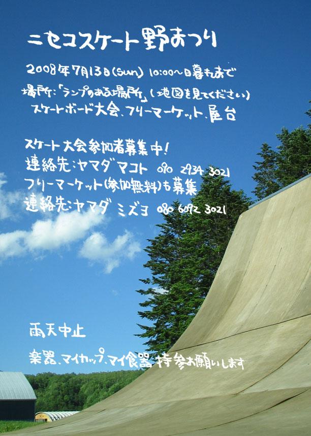 nomaturi-2008.jpg