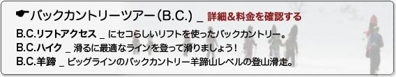menu_bc.jpg