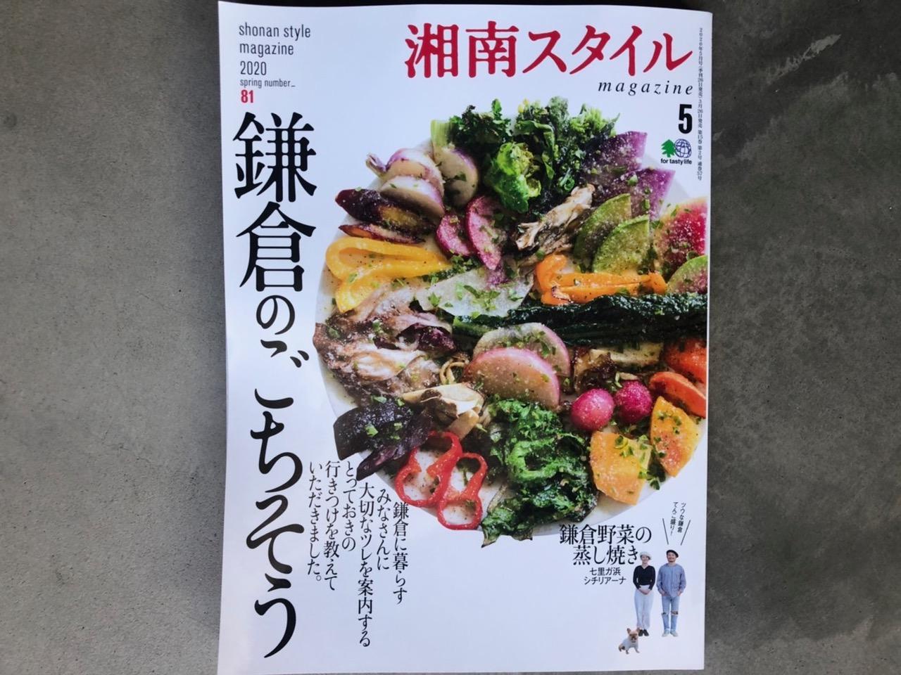 枻出版社のライフスタイルマガジン 湘南スタイル5月号に掲載されました。のアイキャッチ画像