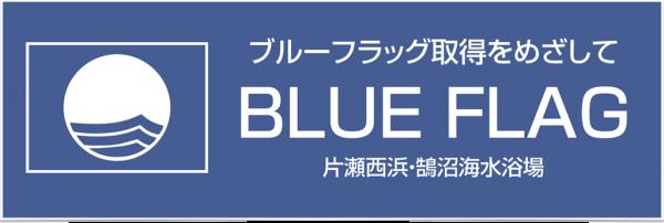 江ノ島海水浴場組合