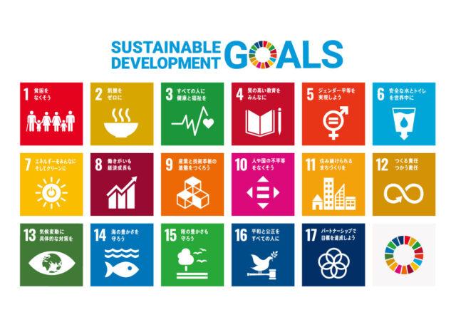 SDGs 17